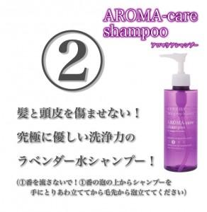 Aroma care shampoo