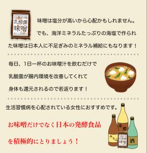 お味噌LP4
