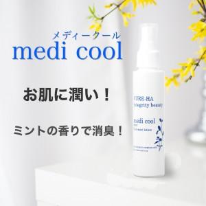 cool02